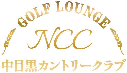 中目黒カントリークラブ